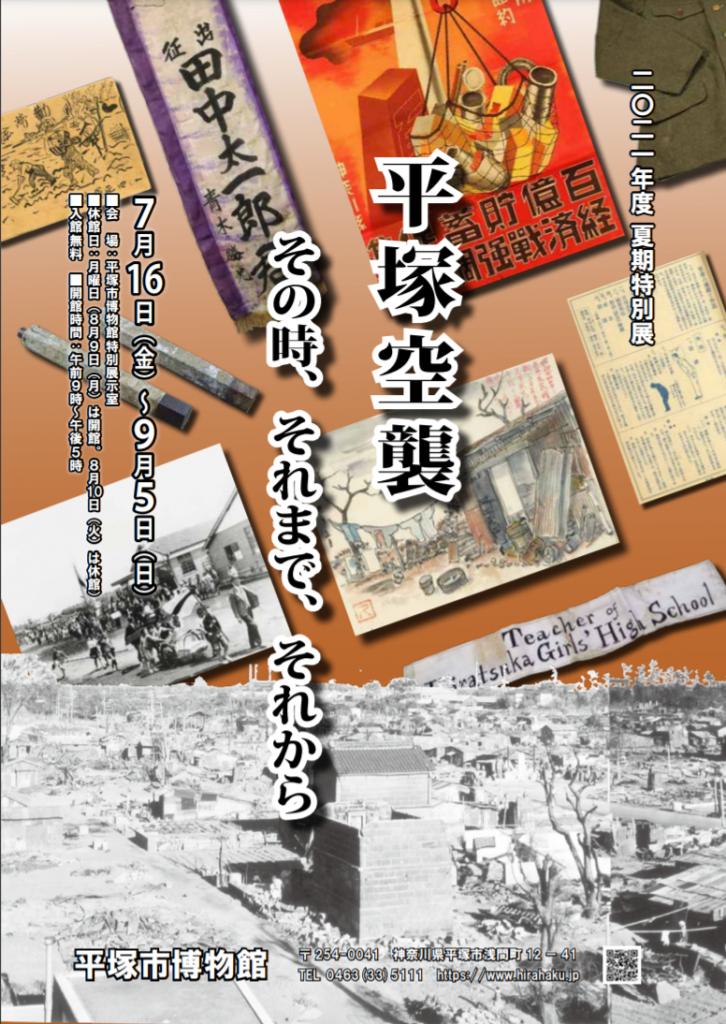2021年度 夏期特別展「平塚空襲 その時、それまで、それから」平塚市博物館