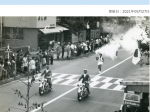 ミニ企画展「大磯と東京オリンピック1964」大磯町郷土資料館・旧吉田茂邸