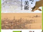 特別展「築城400年プレ事業1 城下町・福山の美術」ふくやま美術館