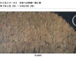 画業をたどるシリーズ④「日本への回帰~雨と嶽」町立湯河原美術館