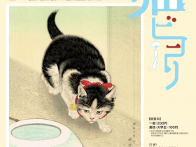 企画展Ⅰ「招き猫亭コレクション 夏-猫ビヨリ」藤沢市アートスペース