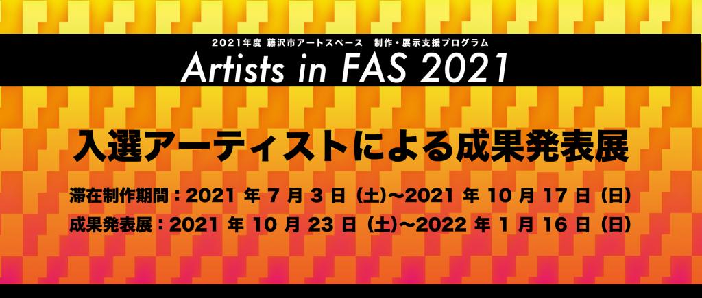 企画展Ⅲ「Artists in FAS 2021入選アーティストによる成果発表展 井上 拓哉/栗田 大地/宙宙/羅絲佳」藤沢市アートスペース
