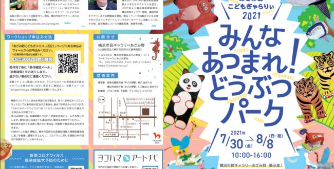あざみ野こどもぎゃらりぃ2021「みんなあつまれ!どうぶつパーク」横浜市民ギャラリーあざみ野