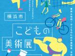 「横浜市こどもの美術展2021 Yokohama Children's Art Exhibition 2021」横浜市民ギャラリー