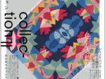 「2021 MOMASコレクション 第2期」埼玉県立近代美術館