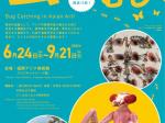 「虫・ムシ・むし―アジア美術で虫あつめ!」福岡アジア美術館