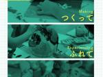 特別展 あじびレジデンスの部屋 第2期「つくってふれてアジアの文化」福岡アジア美術館