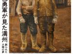 企画展「青少年義勇軍が見た満州」長野県立歴史館