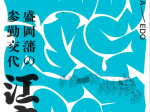 企画展「江戸へ ー盛岡藩の参勤交代ー」もりおか歴史文化館