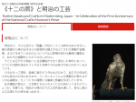 国立工芸館石川移転開館1周年記念展「《十二の鷹》と明治の工芸」国立工芸館