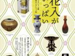 コレクション展「工芸セレクションⅣ 花入がいっぱい」金沢市立中村記念美術館