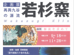 企画展「鏡花と衛生」小松市立錦窯展示館