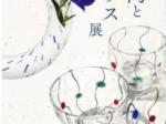 交流棟企画展「夏の陶とガラス展」 瀬戸市新世紀工芸館
