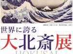 「世界に誇る大北斎展」川崎浮世絵ギャラリー