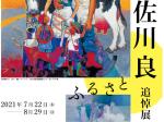 「宇佐川 良 追悼展 ふるさと」アートギャラリーミヤウチ