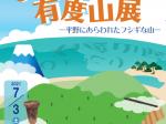 夏季企画展「ひょっこり有度山展」静岡市立登呂博物館