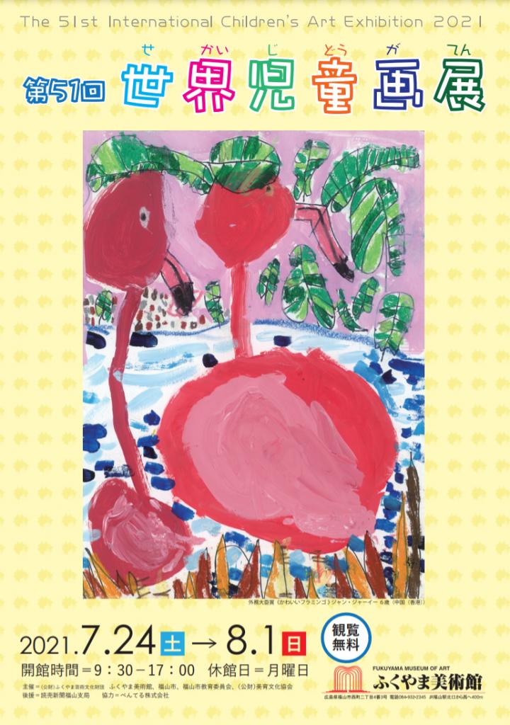 「第51回 世界児童画展」ふくやま美術館