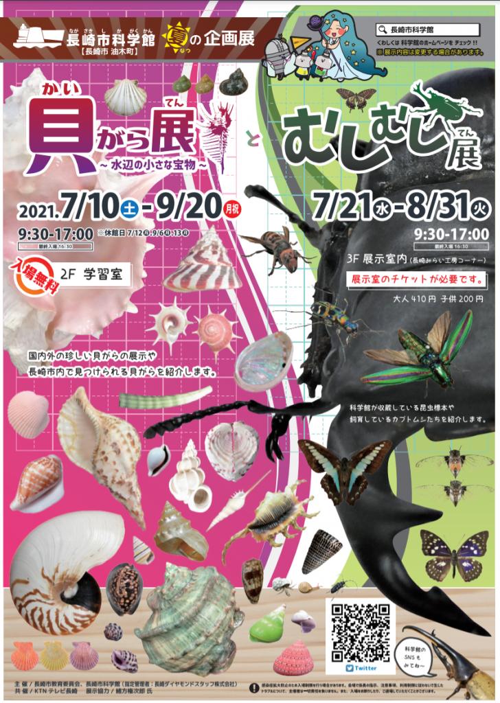 「貝がら展~水辺の小さな宝物~」と「むしむし展」長崎市科学館