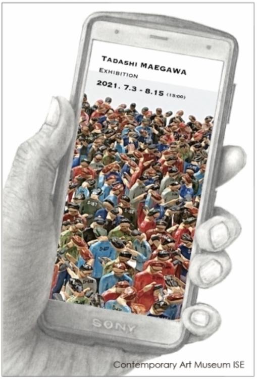 前川ただし展「僕らの自画像」伊勢現代美術館