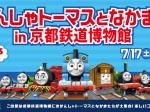 「きかんしゃトーマスとなかまたち in 京都鉄道博物館」京都鉄道博物館