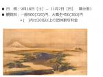 江戸時代後期に生まれた南画(文人画)は、はじめ関西で、後に各地へ伝播して地域ごとに独自の展開を見せつつ愛好され、日本近世絵画史を彩る、数々の人気画派の一つとなります。谷文晁は、18世紀から19世紀にかけての江戸画壇で中心的役割を担った画家であり、関西とは異なる展開を見せた関東南画の大成者でもありました。その驚くべき画才とネットワークによって江戸から地方へと広まった関東南画は上毛(群馬)でも人気となりました。本展では、そうした関東南画を軸に、文晁や彼に学んだ立原杏所、渡辺崋山、椿椿山、高久靄厓ら江戸を中心に活躍した画家たちと、金井烏洲や矢島群芳、松本宏洞ら上毛の画家たちの作品を紹介し、江戸と上毛の交流の輪と、関東南画の展開に注目します。