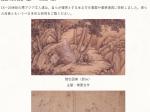 特別企画展「東アジア文人の肖像―書画と文房具―」大和文華館