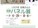 「人形作家高橋まゆみ 写真パネル展」今井美術館