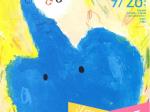 「2021イタリア・ボローニャ国際絵本原画展」西宮市大谷記念美術館