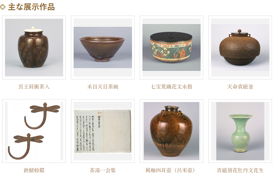 """「茶道具の""""い・ろ・は""""」彦根城博物館"""