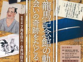 「坂本龍馬記念館の軌跡-出会いの奇跡をたどる展」高知県立坂本龍馬記念館