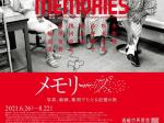 「メモリーズ 写真、絵画、彫刻でたどる記憶の旅」 高崎市美術館