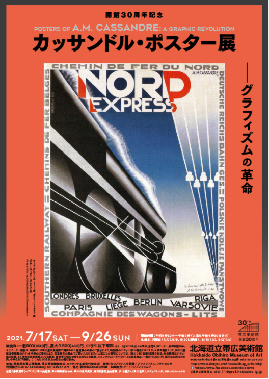 特別展「カッサンドル・ポスター展 グラフィズムの革命」北海道立帯広美術館