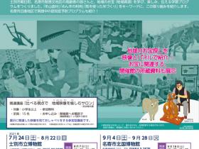 道北巡回展 「探してみよう! 地域のお宝」北海道博物館