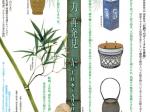 「竹の魅力 再発見」白鹿記念酒造博物館(酒ミュージアム)