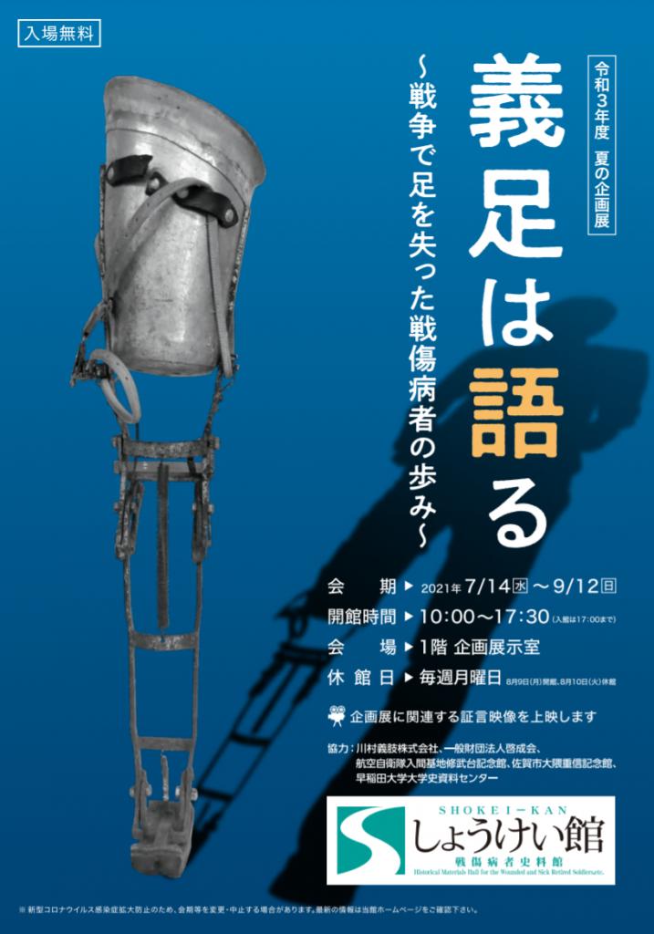 夏の企画展「義足は語る~戦争で足を失った戦傷病者の歩み~」しょうけい館(戦傷病者史料館)
