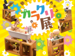 カラクリ展「動くしくみが丸わかり」秋田県立近代美術館