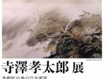 「寺澤孝太郎展」仙北市立角館町平福記念美術館