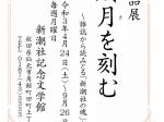 館蔵品展「歳月を刻む〜雑誌から読みとる「新潮社の魂」〜」新潮社記念文学館