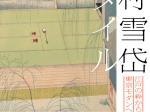 「小村雪岱スタイル 江戸の粋から東京モダンへ」山口県立美術館