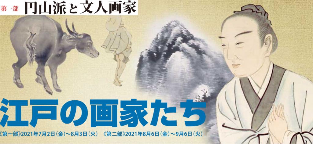 「江戸の画家たち 第一部 円山派と文人画家」本間美術館