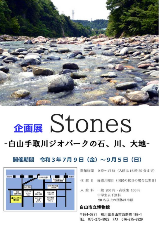 「Stones-白山手取川ジオパークの石、川、大地-」白山市立博物館