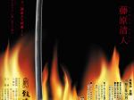 「日本名刀展シリーズ 山形ゆかりの刀工」致道博物館