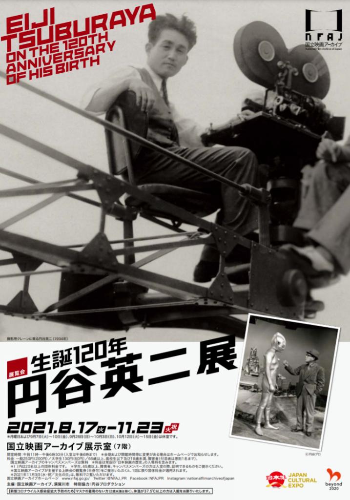 企画展「生誕120年 円谷英二展」国立映画アーカイブ