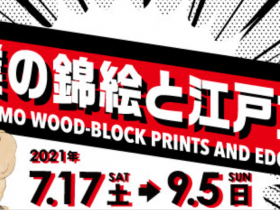 企画展「相撲の錦絵と江戸文化」江戸東京博物館