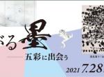 企画展「ひろがる墨 ― 五彩に出会う」茨城県天心記念五浦美術館