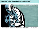 「生誕100年 滝平二郎展~ものがたりを描いた画家」小山市立車屋美術館