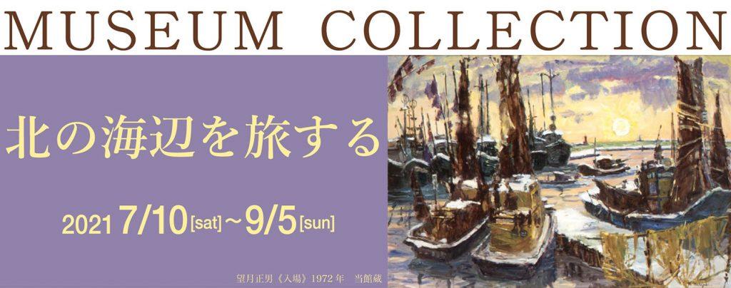 「北の海辺を旅する」北海道立旭川美術館