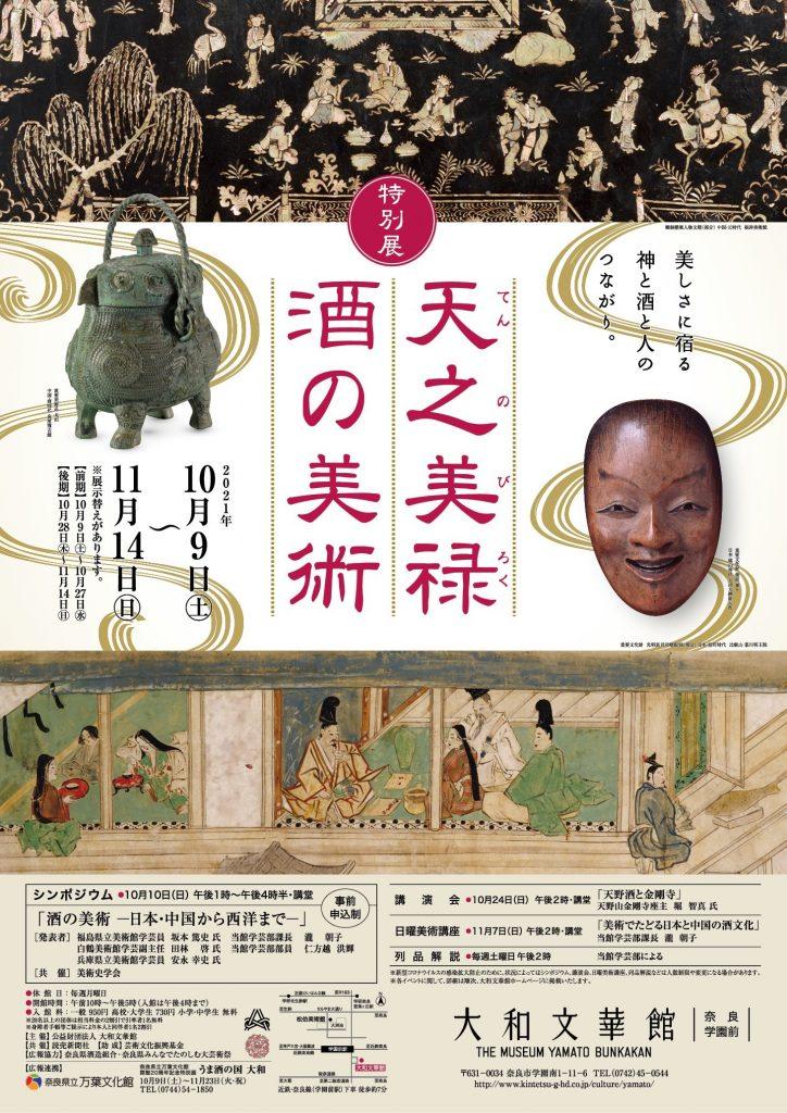 特別展「天之美禄 酒の美術」大和文華館