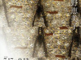 特別展「現代の織5 中野恵美子」熊野古道なかへち美術館