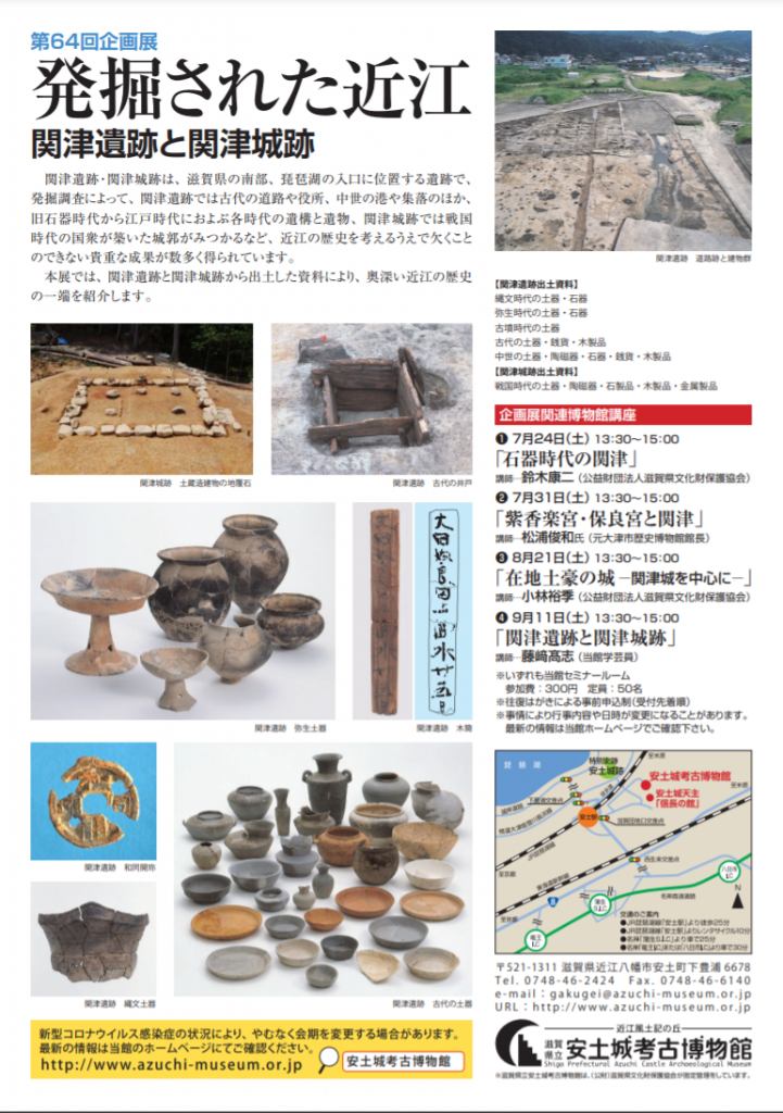 第64回企画展「発掘された近江 -関津遺跡と関津城跡-」滋賀県立安土城考古博物館